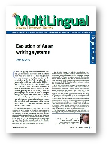 the writing system between chinese and japanese history essay H paul varley :: now japanese is related to korean and other languages of northeast asia, but it is totally different from chinese and from a practical, rational standpoint the chinese writing system, which comprises literally tens of thousands of characters, was entirely inappropriate to the japanese language.