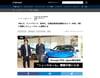 メディア掲載のお知らせ|当社クライアント「Groupe PSA Japan 株式会社」様のインタビューが掲載されました。