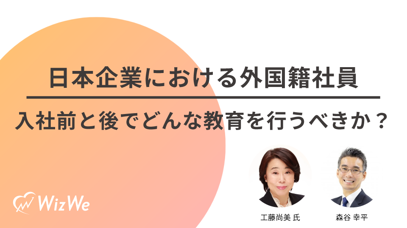 日本企業における外国籍社員~入社前と後でどんな教育を行うべきか?~