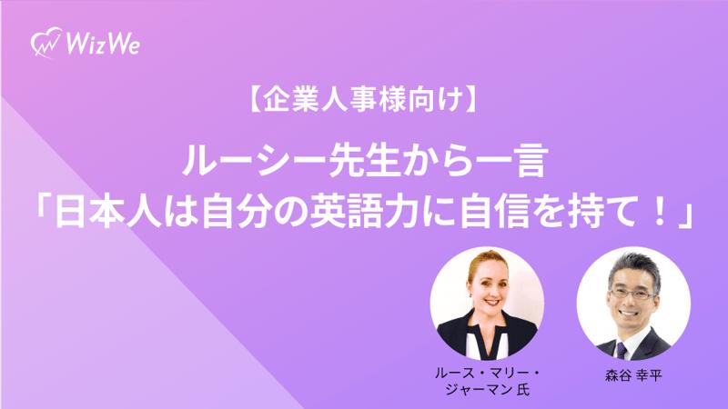 【企業人事様向け】ルーシー先生から一言「日本人は自分の英語力に自信を持て!」