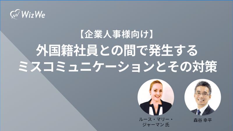 【企業人事様向け】外国籍社員との間で発生するミスコミュニケーションとその対策