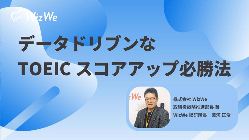 【WizWe総研】データドリブンなTOEICスコアアップ必勝法