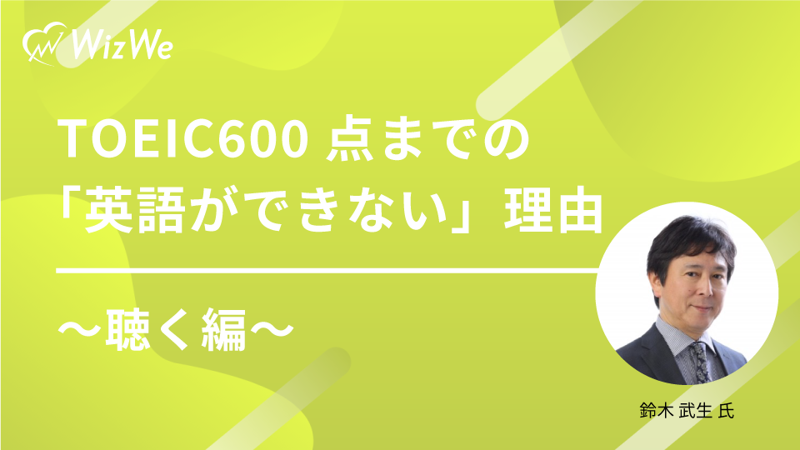 TOEIC600点までの「英語ができない」理由②聴く編