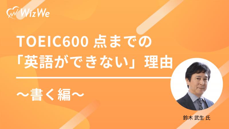 TOEIC600点までの「英語ができない」理由④書く編