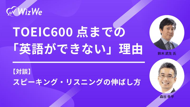 TOEIC600点までの「英語ができない」理由⑦【対談】スピーキング・リスニングの伸ばし方