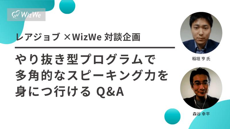 【Q&A】やり抜き型プログラムで多角的なスピーキング力を身につける