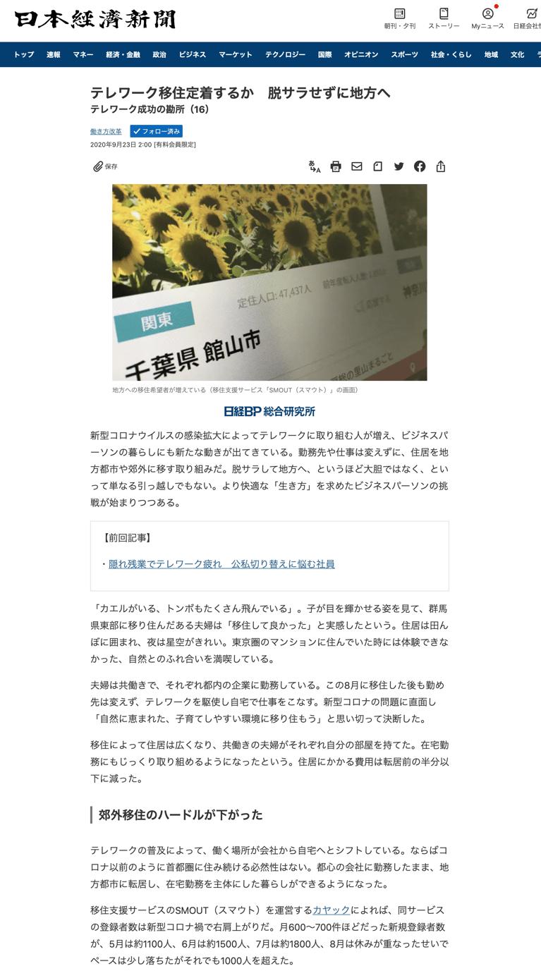 日本経済新聞でSMOUTが紹介されました