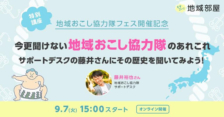 9/7 15時今さら聞けない地域おこし協力隊のあれこれ〜サポートデスクの藤井さんにその歴史を聞いてみよう!