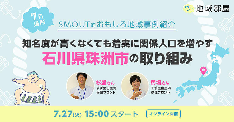 7/27 15時【7月場所】「知名度が高くなくても着実に関係人口を増やす、石川県珠洲市の取り組み」SMOUT的おもしろ地域事例紹介
