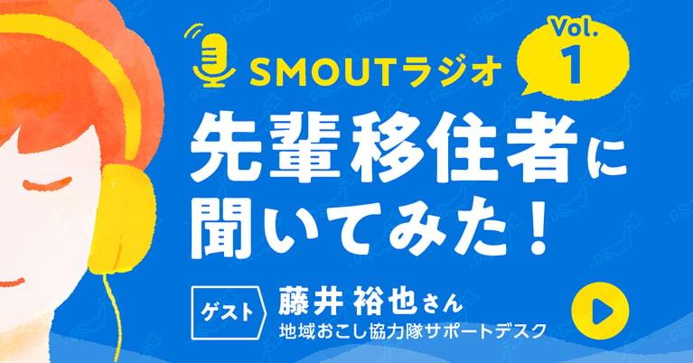 SMOUTのポッドキャスト「SMOUTラジオ」がはじまりました!