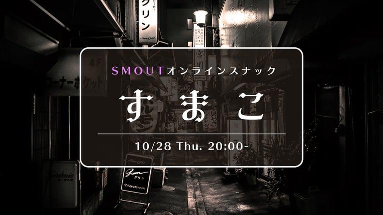 10/28 20時 オンラインスナック「すまこ」〜移住担当者交流会
