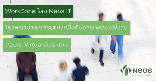WorkZone โดย Neos IT - โรงพยาบาลเอกชนแห่งหนึ่งกับการทดลองใช้งาน Azure Virtual Desktop