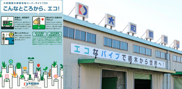 """始まりは""""スーパーライト700""""。大和鋼管の環境対応製品の歩み。"""