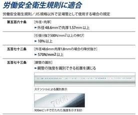 単管パイプとして使えるのにJIS規格外?!軽量なのに強靭な足場管スーパーライト700。