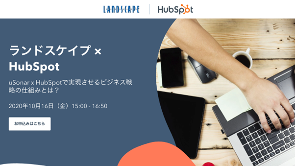 ランドスケイプ × HubSpot オンラインセミナー へ登壇 | GAX (ガックス)