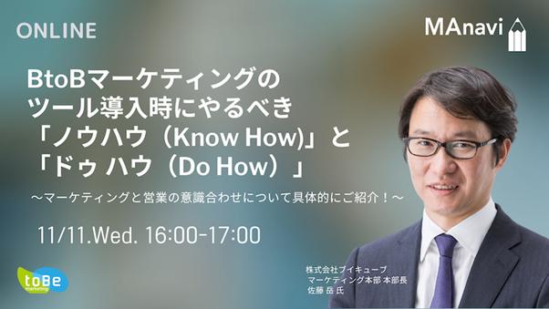toBeマーケティング株式会社「MAnaviオンライン」特別講座へ登壇 | GAX (ガックス)