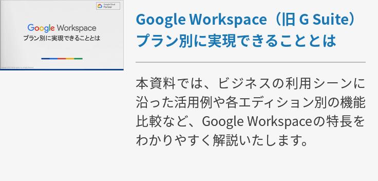 スペース グーグル ワーク