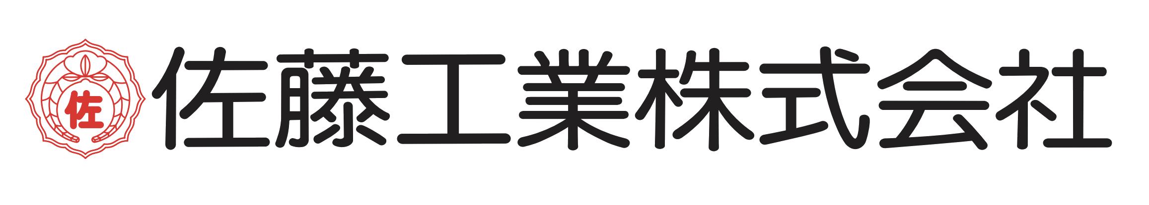 佐藤工業株式会社様
