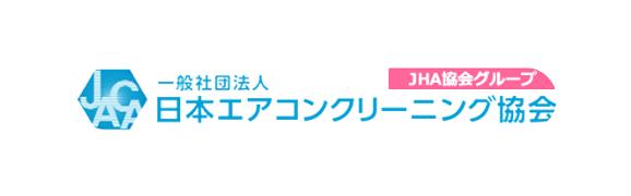 一般社団法人 日本エアコンクリーニング協会様