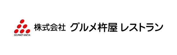 株式会社グルメ杵屋レストラン様