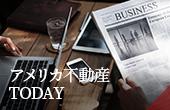 アメリカ不動産TODAY